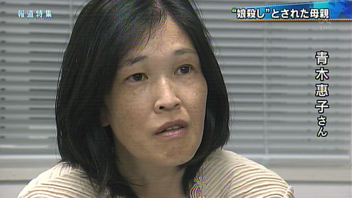 名古屋保険金殺人事件