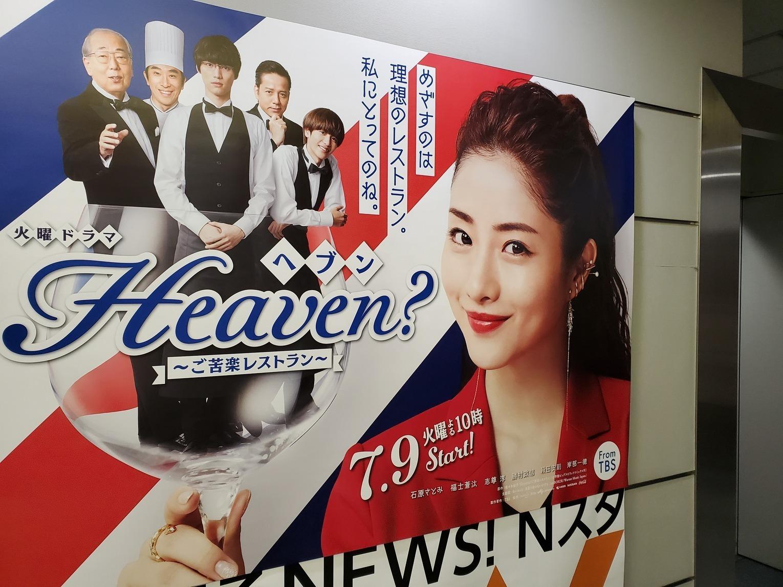 新 ドラマ heaven