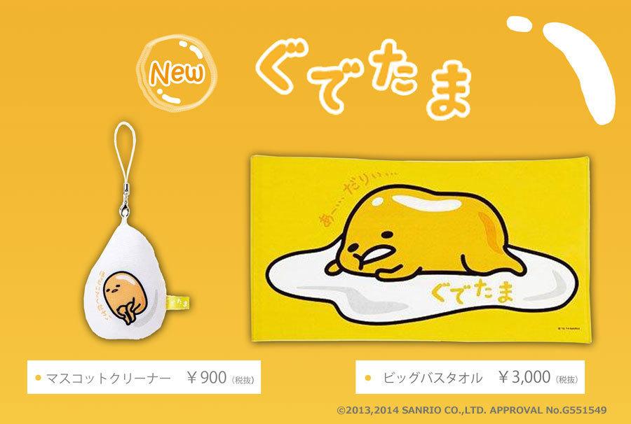 大人気の「ぐでたまシール/¥200(税抜)」が入荷されました!