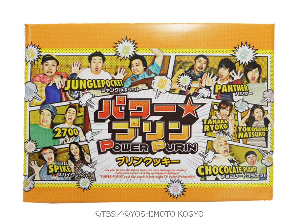 パワー☆プリンよりお菓子が新登...