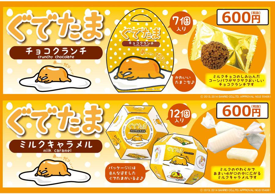 ぐでたま チョコクランチ/¥600(税抜) ・ぐでたま ミルクキャラメル/¥600(税抜)