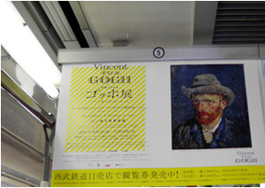 西武鉄道にてゴッホ展のポスターを発見!